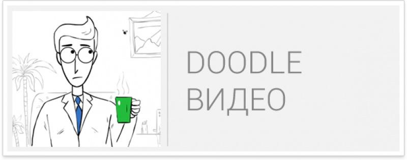 Рисованная слайд анимация